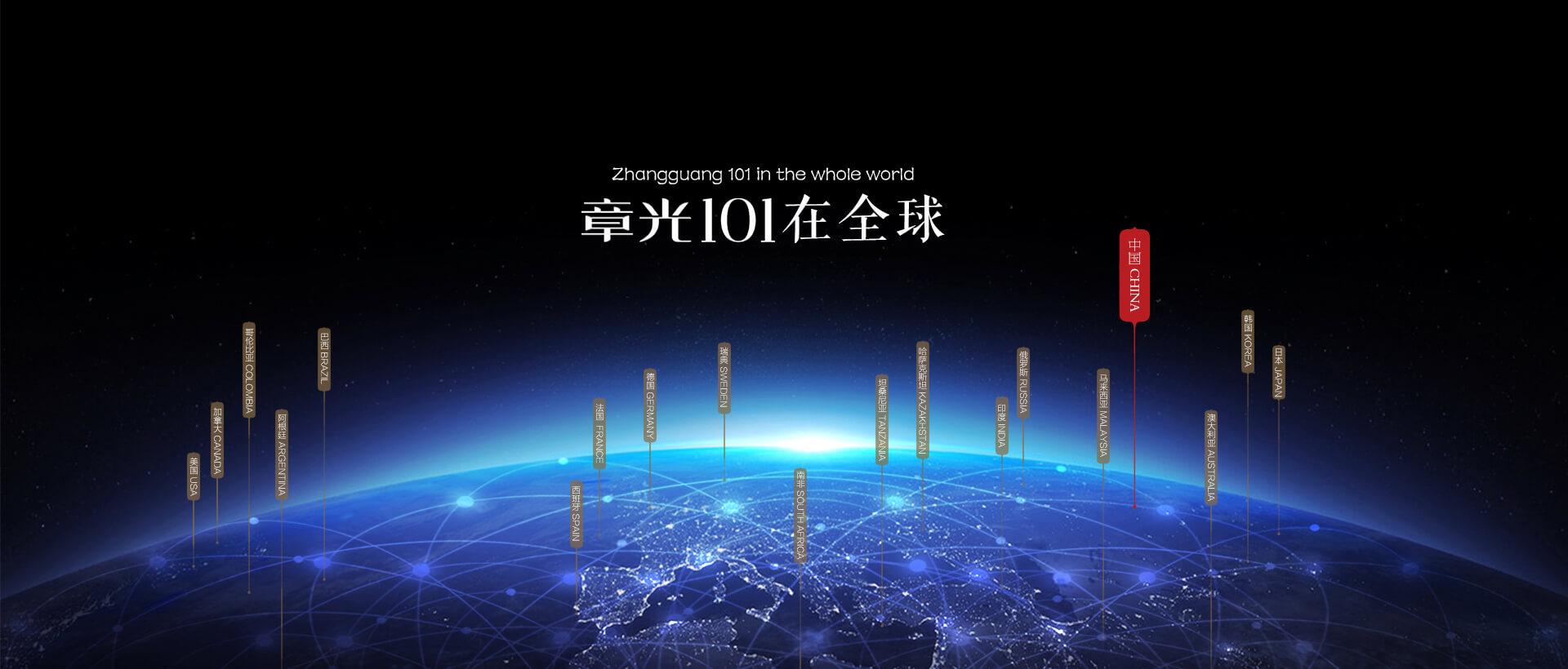 章光101在全球