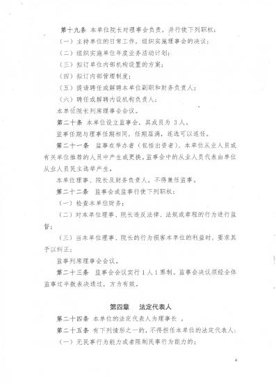 组织章程4