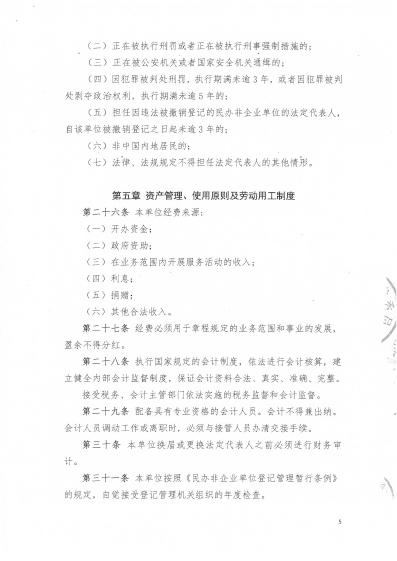 组织章程5