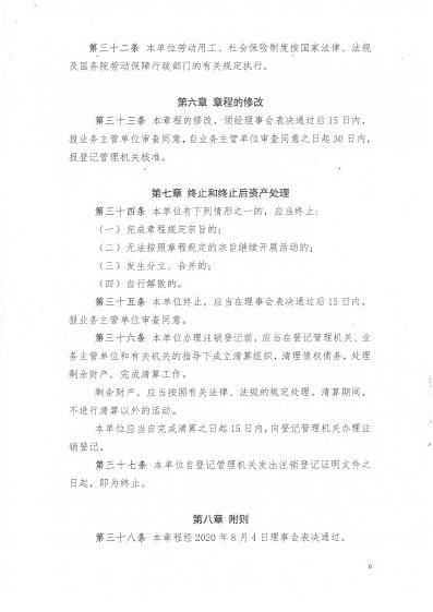 组织章程6