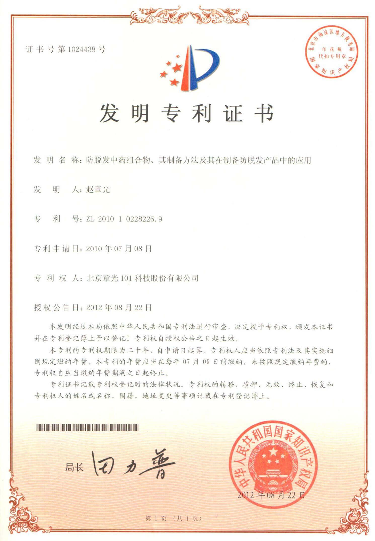 防脱发洗发水(淋洗类)产品发明专利