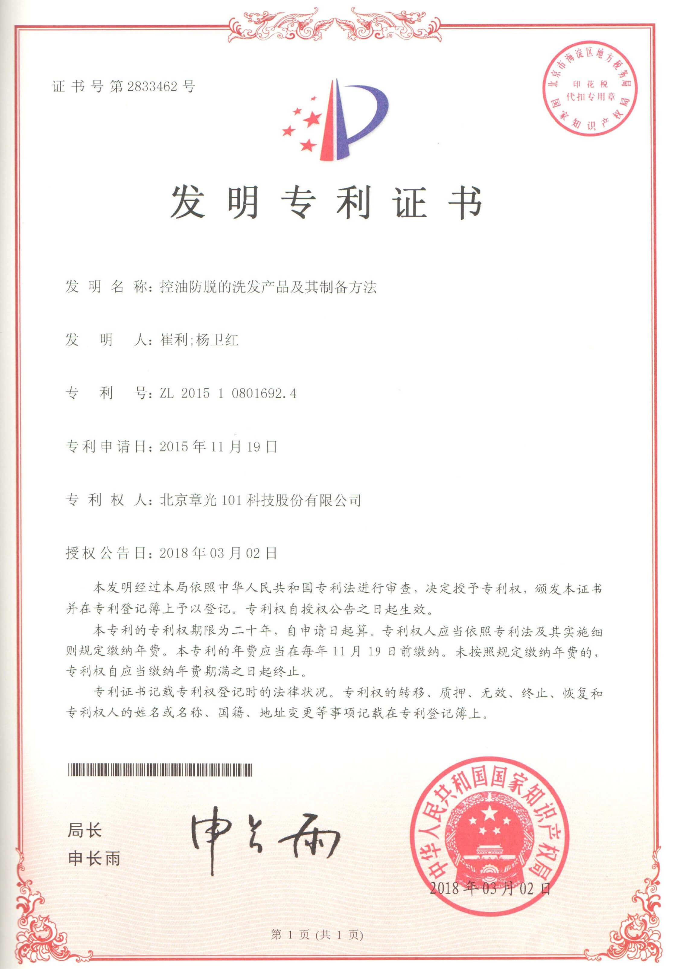 控油、防脱洗发产品(淋洗类)发明专利