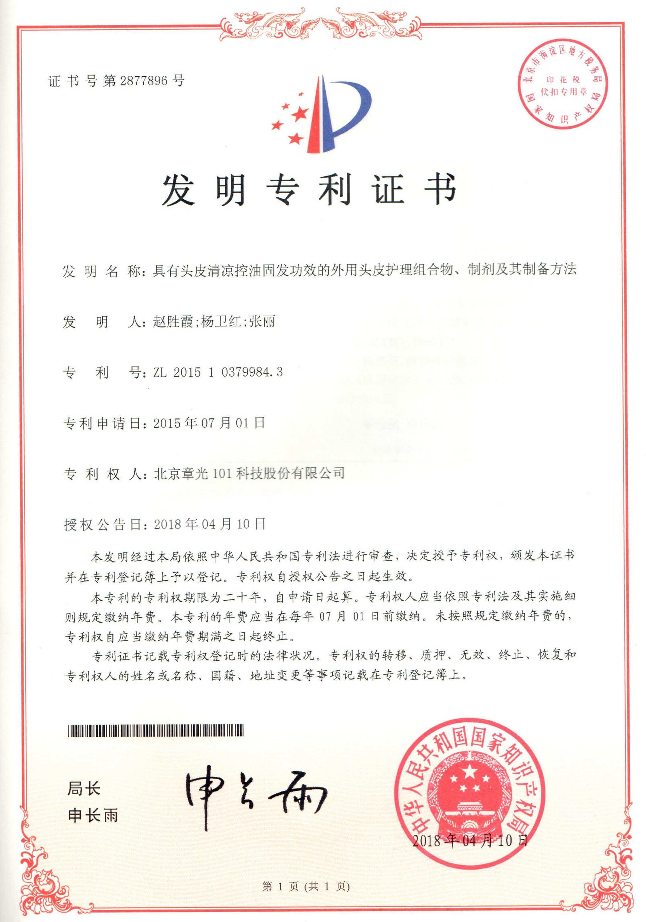 头皮清凉、控油、固发产品发明专利