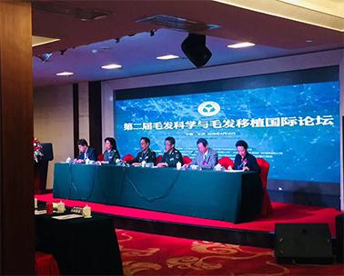 2018年4月第二届毛发科学与毛发移植国际论坛