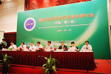参加国际毛发再生行业学术研讨会