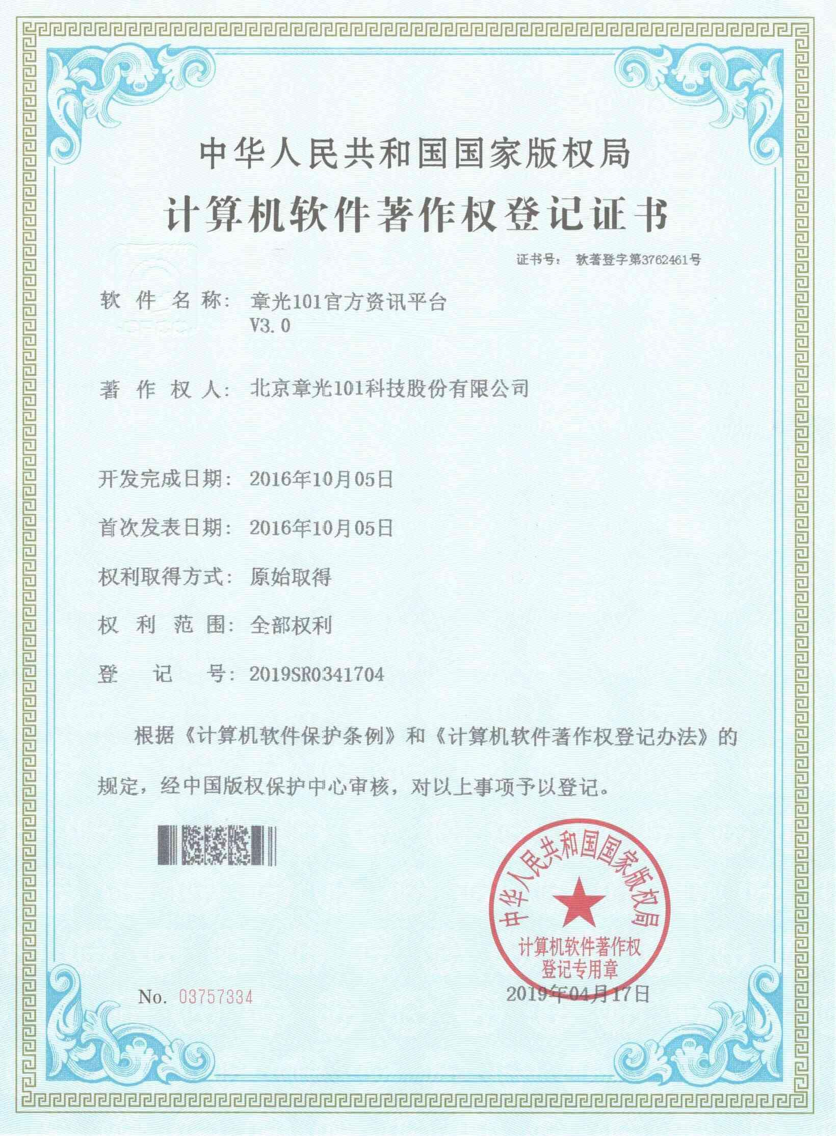 章光101官方资讯平台